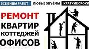 Ремонт квартир,  офисов,  коттеджей выполним в Копыле и р-не